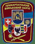Прикарпатський військовий округ