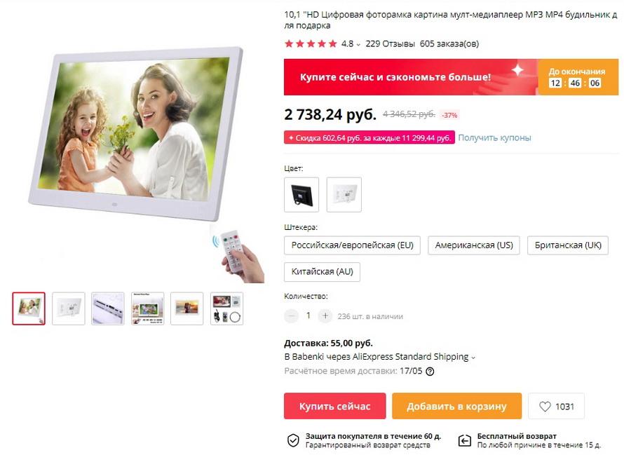 "10,1 ""HD Цифровая фоторамка картина мулт-медиаплеер MP3 MP4 будильник для подарка"