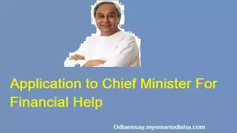 How to Write an Odia Application to the chief minister for Financial Help in Rural Areas