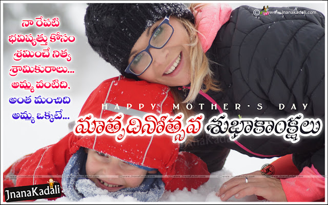 amma kavithalu, matru dinotsava subhakankshalu, best mother's day Greetings in Telugu