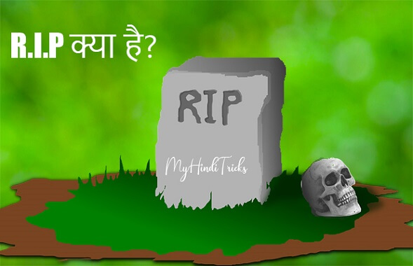 rip-meaning-in-hindi