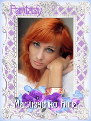 Маслюченко Анна