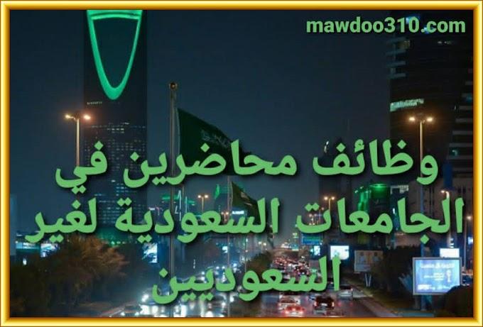 وظائف محاضرين في الجامعات السعودية لغير السعوديين 2022
