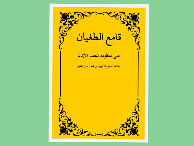 Download Kitab Qomi Tughyan (PDF)