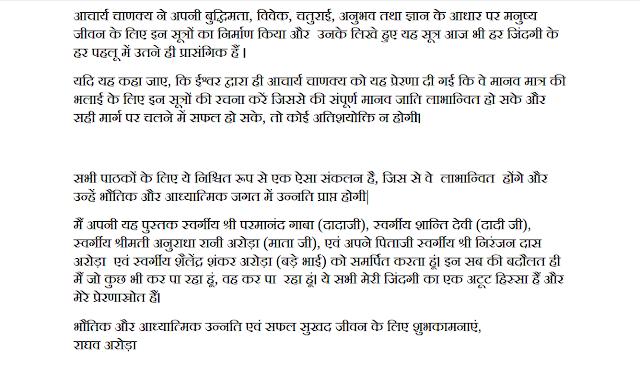Chanakya Neeti Maha Granth - Chanakya Neeti Sutras : Chanakya Neeti in Hindi   Life Changing Quotes of Chanakya Hindi PDF