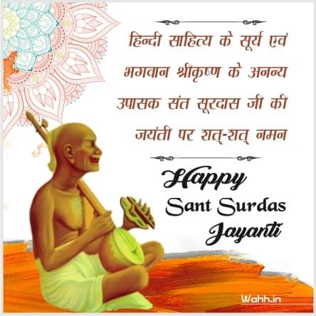 Surdas Jayanti Thought In Hindi