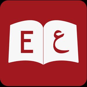 تحميل الشامل أفضل قاموس ترجمة إنجليزي عربي والعكس بدون إنترنت للاندرويد