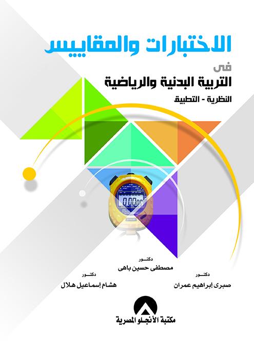 Pdf Pdf تحميل كتاب الاختبارات والمقاييس فى التربية البدنية والرياضية