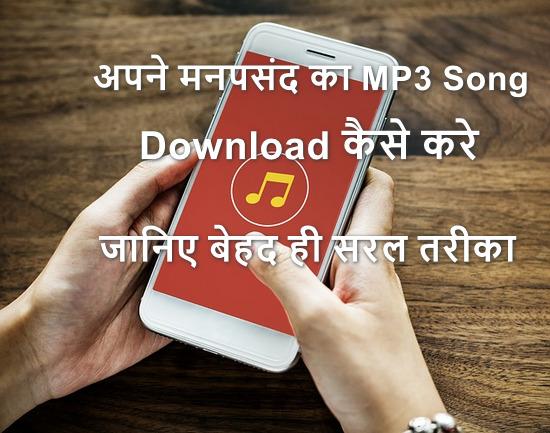 MP3 Song कैसे Download करे, जानिए बेहद ही सरल तरीका