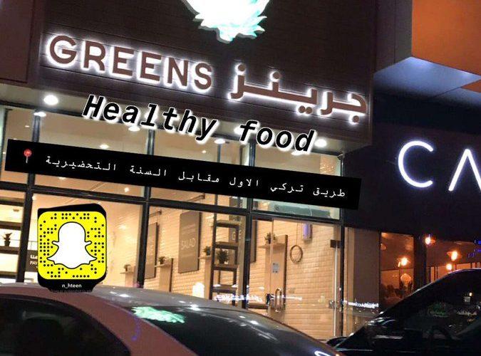 أسعار منيو وفروع ورقم مطعم جرينز Greens الرياض 2021