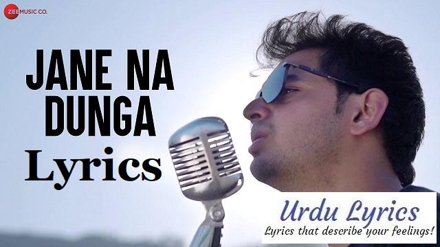 Jane Na Dunga Song Lyrics - Bhanu Pratap Agnihotri