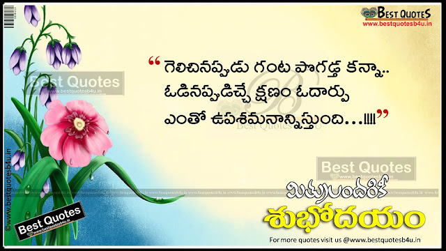 Good morning quotes messages greetings in telugu