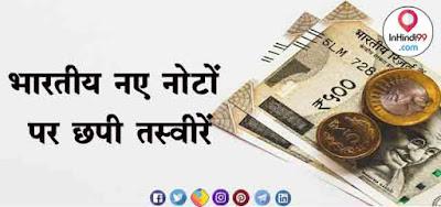 भारतीय नए नोटों पर छपी तस्वीरें