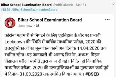 Bihar Board 10th Result 2020 -  Check BSEB Matric Result