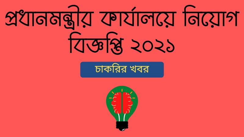 nsda-job-circular-2021