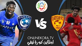 مشاهدة مباراة الهلال والقادسية بث مباشر اليوم 20-03-2021 في دوري كأس الأمير محمد بن سلمان