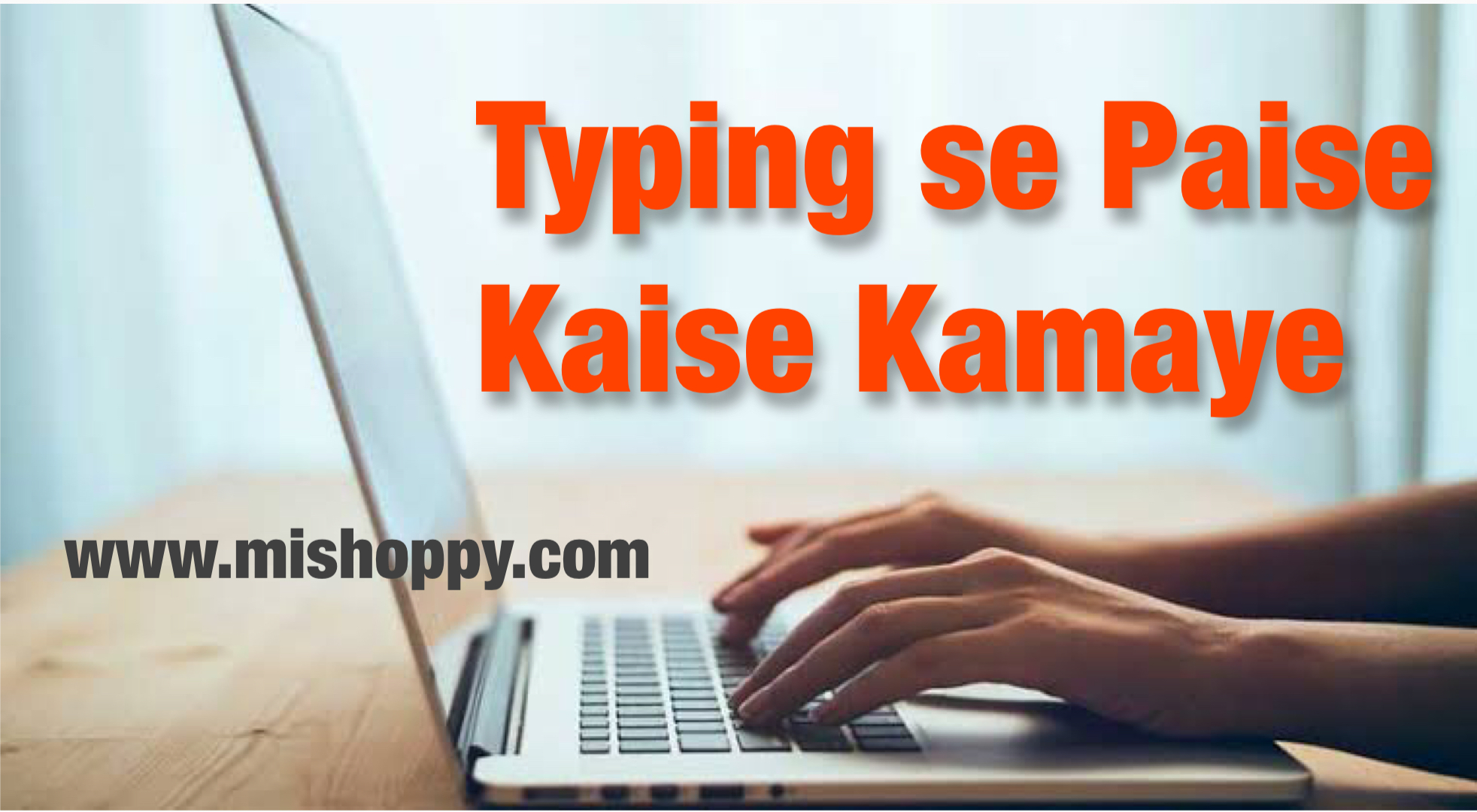 Typing Se Paise Kaise Kamaye