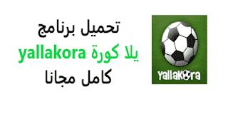 YallaKora