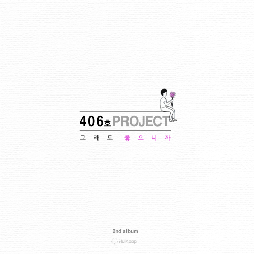 [Single] 406 Project – Still Like You