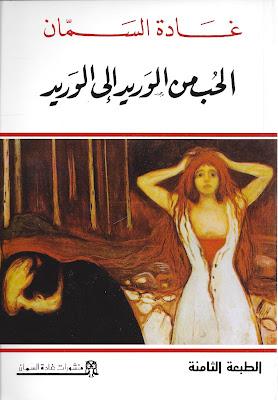 تحميل كتاب الحب من الوريد إلى الوريد | غادة السمان pdf