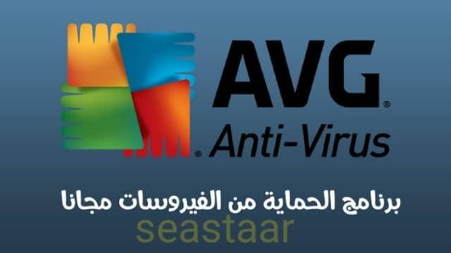 برنامج avg internet security
