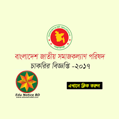 Bangladesh National Social Welfsare (BNSWC) Job Circular 2017 – www.bnswc.gov.bd