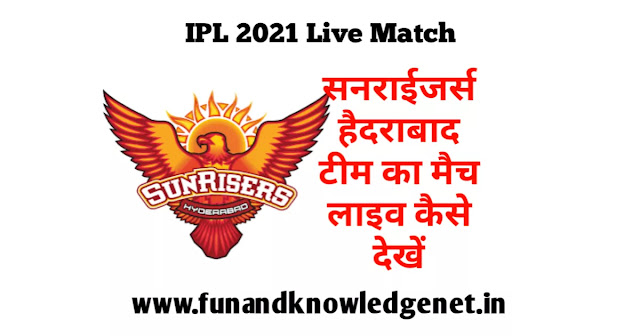 Sunrisers Hyderabad Ka Live Match Kaise Dekhe - सनराइज़र्स हैदराबाद का लाइव मैच कैसे देखें