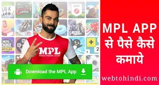 Mpl app se paise kaise kamaye game khelkar mpl app download kaise kare