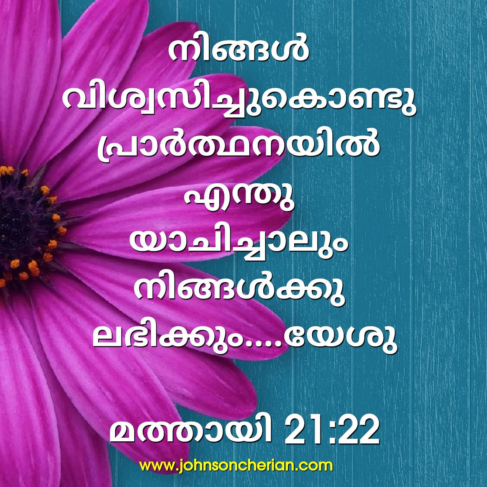 Malayalam Christian Wallpapers