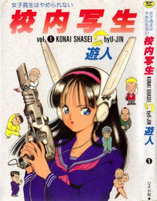 遊人「美少女漫畫界的標竿」校內寫生