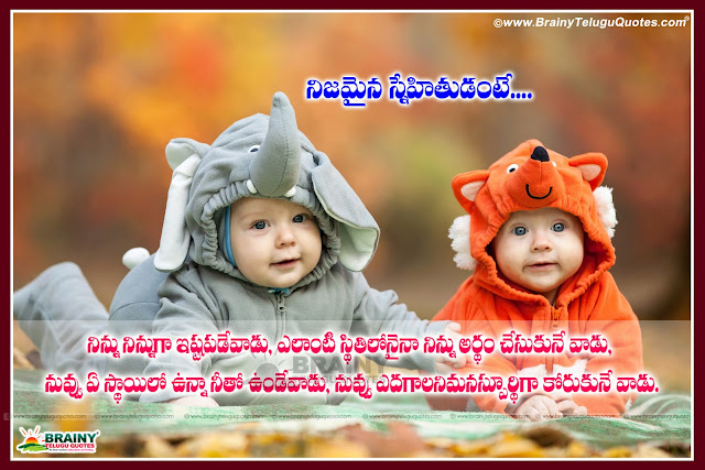 Here is Friendship Lines and Images Telugu, Nice Friends Forever Quotations and Messages in Telugu Language with Cool Pics,New Friendship Quotes in Telugu, Latest Telugu Beautiful Friendship Messages in Telugu Language, Telugu Friends Wallpapers,Here is Heart touching Friendship quotes in telugu, Best telugu friendship quotes, Best inspriational quotes about friendship, best life quotes about friendship, Top famous telugu quotes about friendship, Best famous telugu quotes from great authors, Best telugu good reads from famous authors, Best telugu friendship quotes for facebook whatsapp tumblr and google plus.