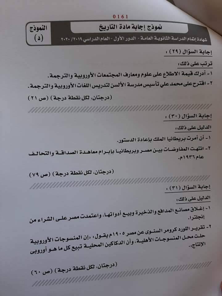 نموذج إجابة امتحان التاريخ للثانوية العامة 2020 الرسمي بتوزيع الدرجات 10
