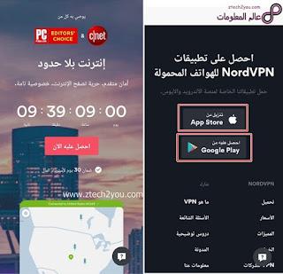 كيفية-الاتصال-بشبكة-VPN-علي-الاندرويد-الايفون-NordVPN
