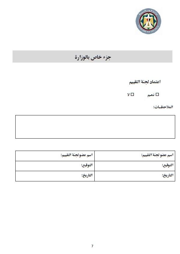 """استمارة الترشيح للبرنامج الرئاسى لتأهيل الشباب المصرى للقيادة """" للشباب من الجنسين """" - اطبع الاستمارة الان"""