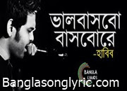 valobashbo bashbo re bondhu lyrics