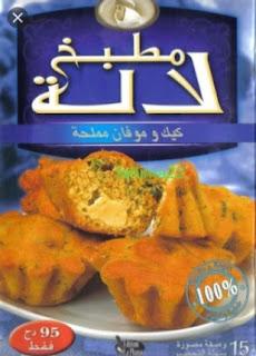كتاب حلويات مطبخ لالة