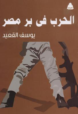 الحرب في بر مصرــ ـيوسف القعيد
