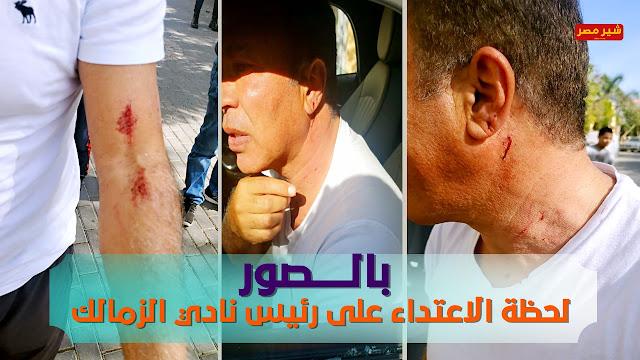 حادث الاعتداء على رئيس نادي الزمالك