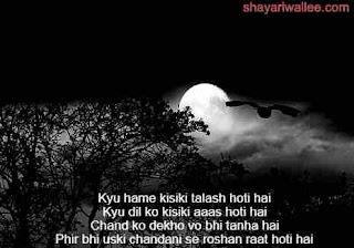 chand ke upar shayari hindi