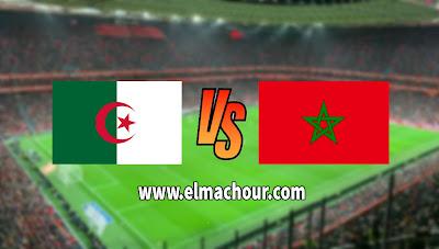 مشاهدة مباراة المغرب والجزائر بث مباشر