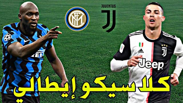 موعد مباراة يوفنتوس و إنتر ميلان فى إياب نصف نهائي كأس إيطاليا 2021 .