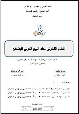 مذكرة ماستر: النظام القانوني لعقد البيع الدولي للبضائع PDF