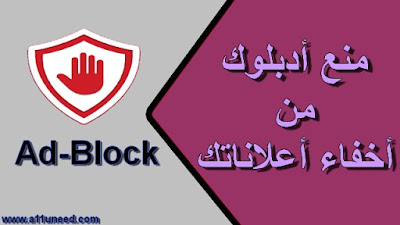 أضافة كود تعطيل وحظر مانع الاعلانات لزياده الارباح adblock