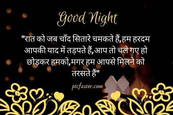Top - New Good Night Image Shayari Download(2020) - Shayari Pic In Hindi