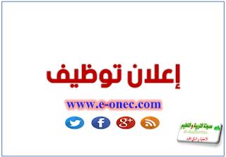 اعلان توظيف بجامعة الشلف ماي 2018