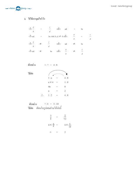 วิชาคณิตศาสตร์ เรื่องอัตราส่วนร้อยละ สรุปเนื้อหา ตัวอย่าง โจทย์พร้อมเฉลย