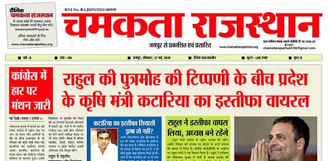 दैनिक चमकता राजस्थान 27 मई 2019 ई-न्यूज़ पेपर