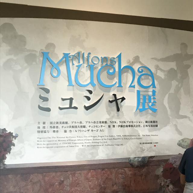 国立新美術館で行われているミュシャ展の入り口写真です。