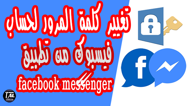 تغيير كلمة المرور حساب فيسبوك من تطبيق facebook messenger