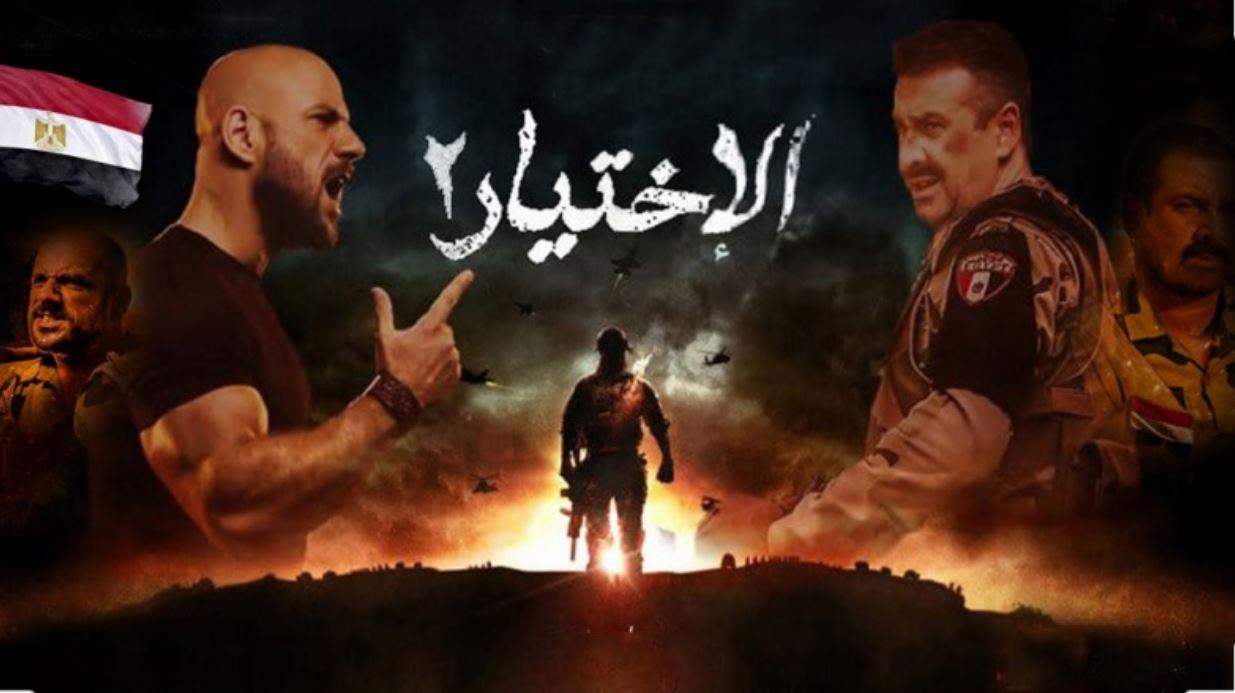 """""""الاختيار 2 """" دراما الأبطال في شهر رمضان المبارك"""